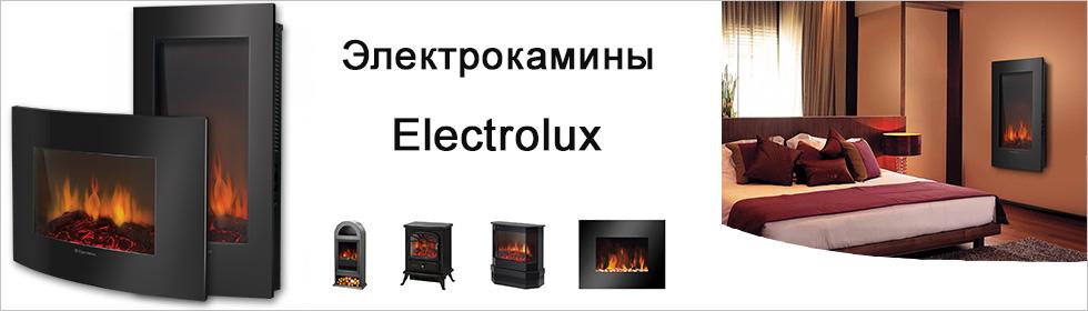 Электрокамины